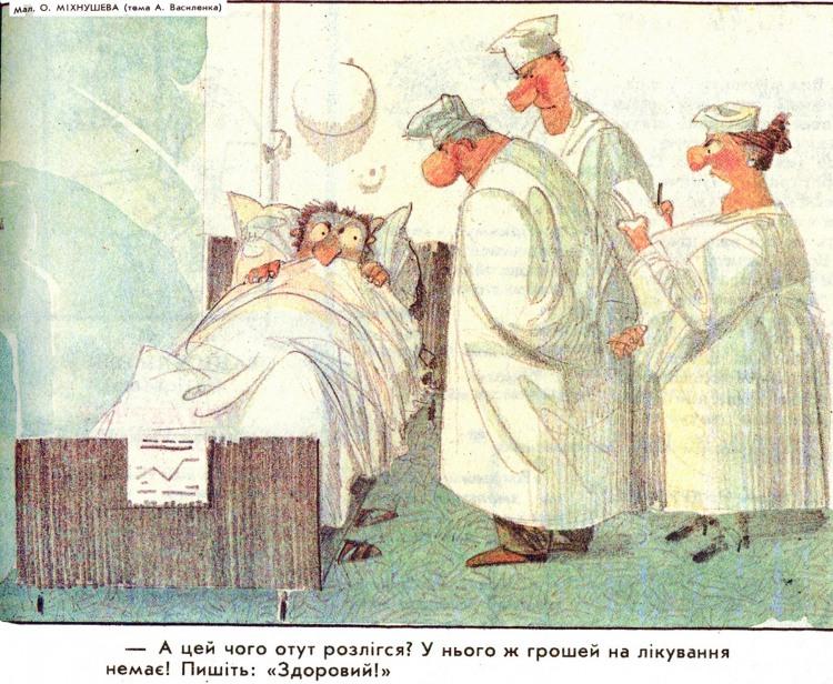 Малюнок  про пацієнтів, лікарів, гроші журнал перець