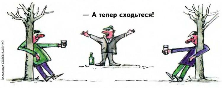 Малюнок  про дуель, п'яних журнал перець