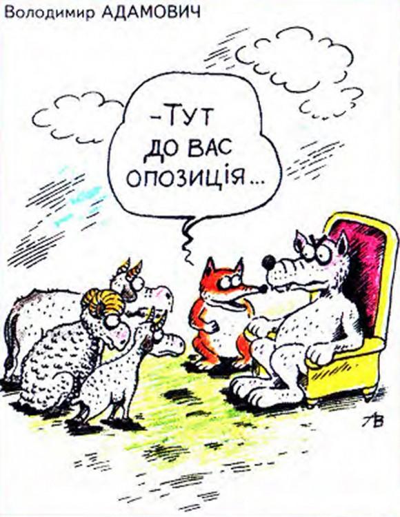 Малюнок  про вовків, опозицію журнал перець