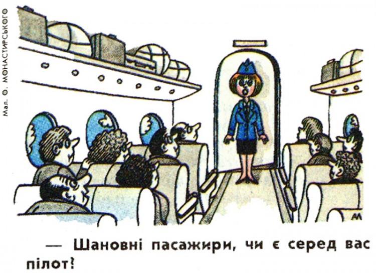 Малюнок  про літаки, льотчиків, чорний журнал перець