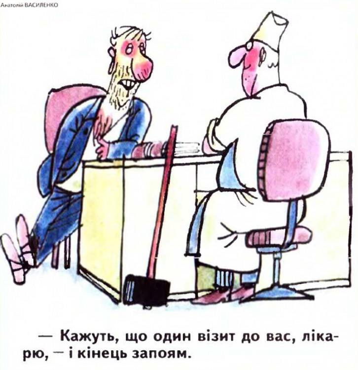 Малюнок  про запій, п'яниць, лікарів журнал перець