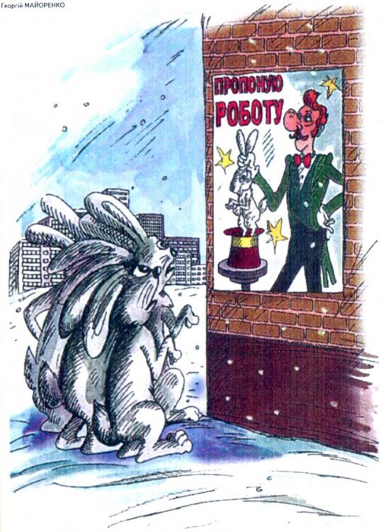Малюнок  про кролів, фокусника, роботу, оголошення журнал перець