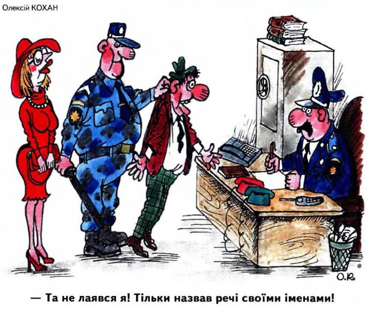 Малюнок  про лайку, поліцію журнал перець