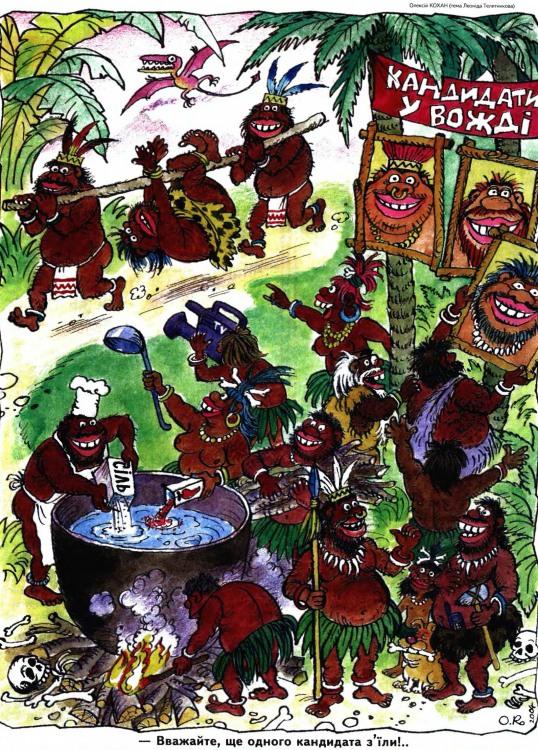 Малюнок  про первісних людей, канібалів, вибори, вождів, чорний журнал перець