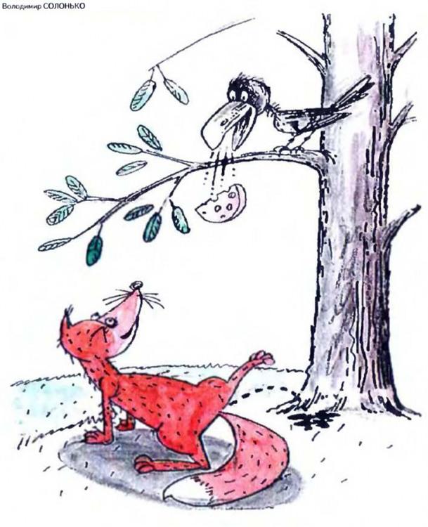Малюнок  про ворону, лисицю, сир, сечовипускання журнал перець