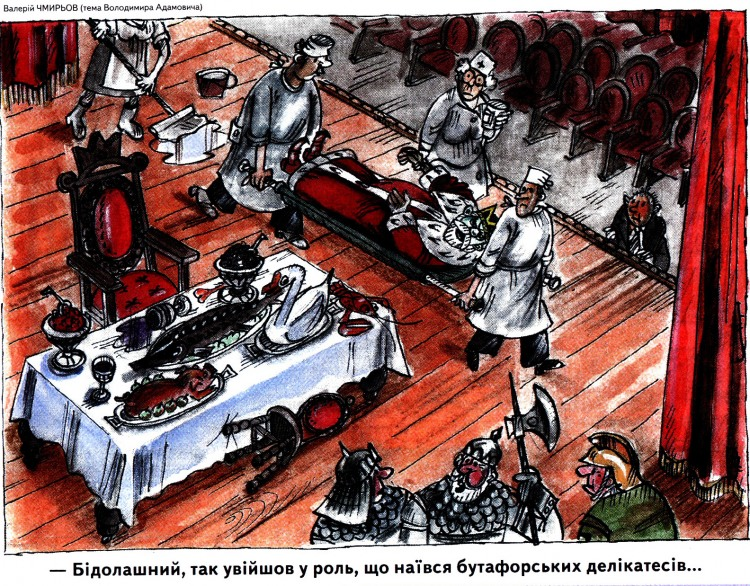 Малюнок  про театр, чорний журнал перець