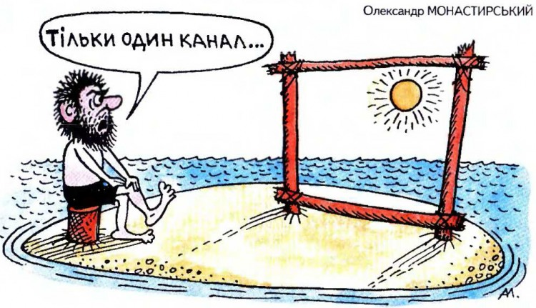 Малюнок  про безлюдний острів, телевізор журнал перець