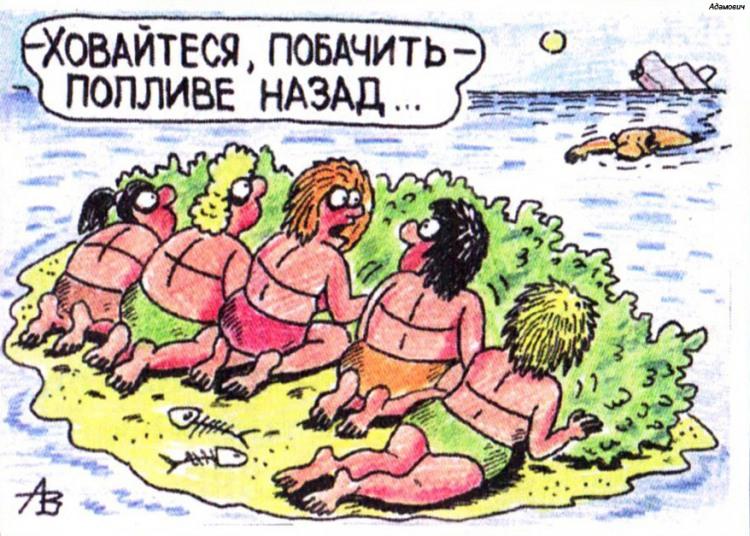 Малюнок  про безлюдний острів, чоловіків, жінок журнал перець
