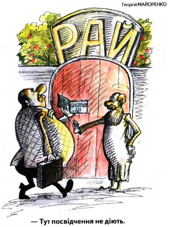 Малюнок  про рай журнал перець