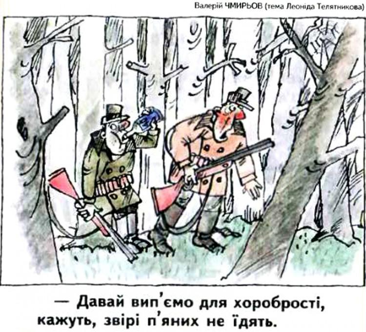Малюнок  про мисливців, алкоглоль, страх журнал перець