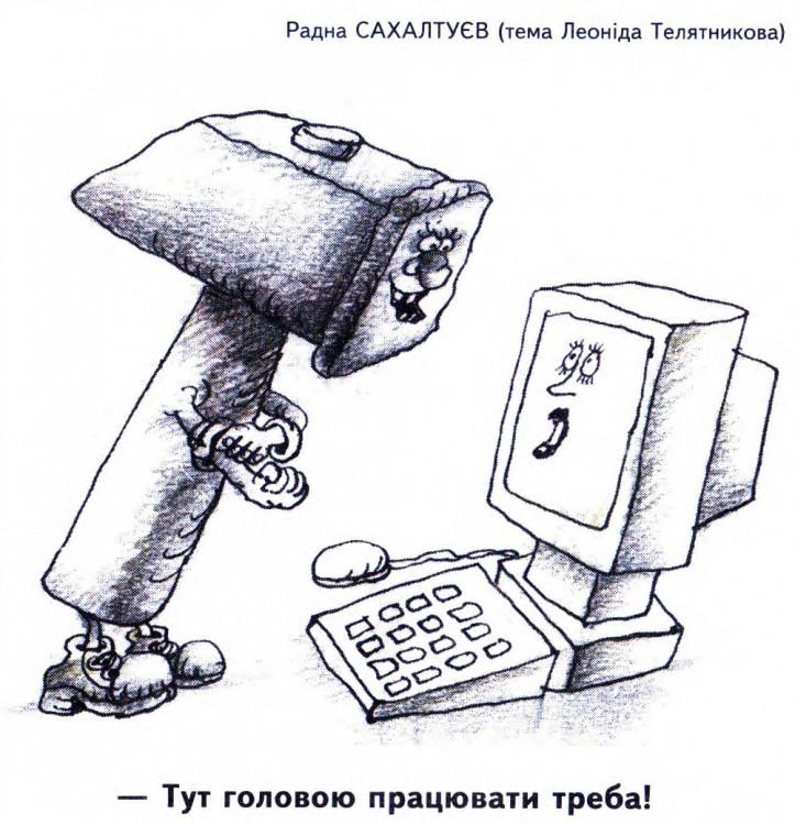 Малюнок  про молоток, комп'ютери журнал перець