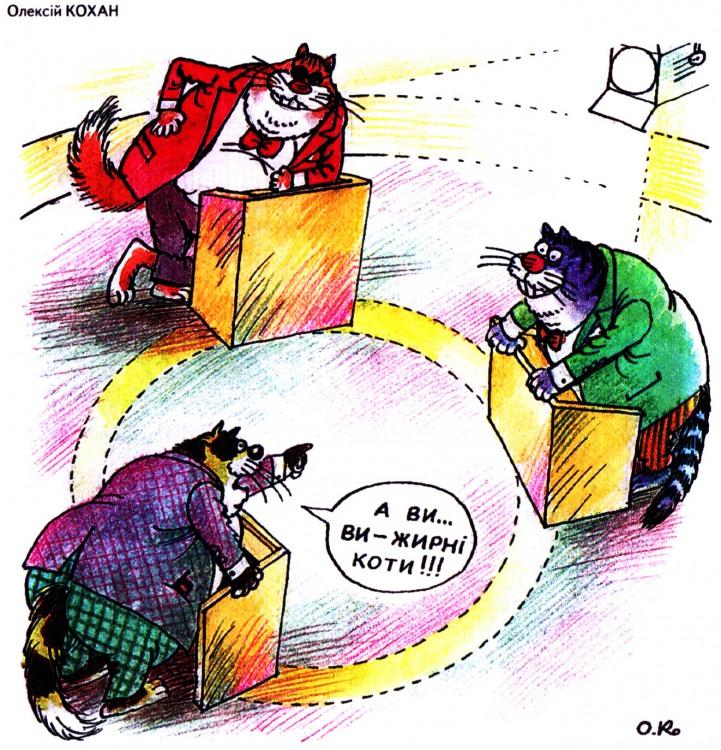 Малюнок  про котів, сатиру журнал перець