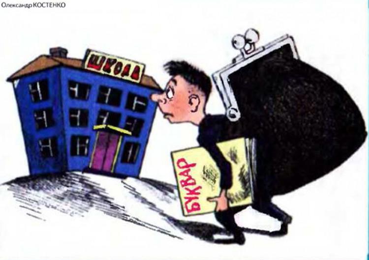Малюнок  про школу, гаманець журнал перець