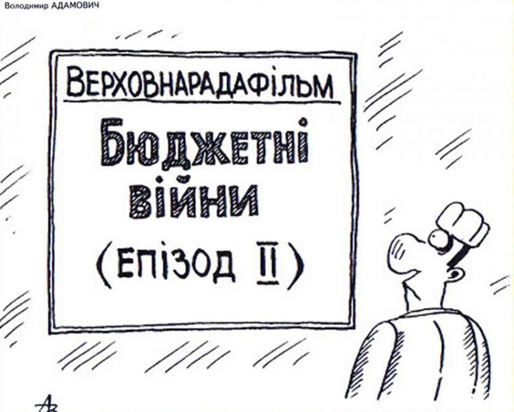 Малюнок  про парламент, бюджет журнал перець
