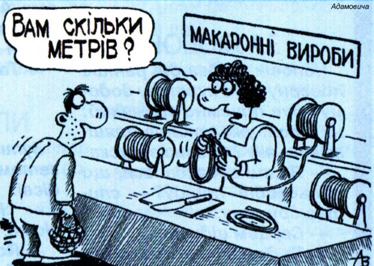 Малюнок  про макарони журнал перець