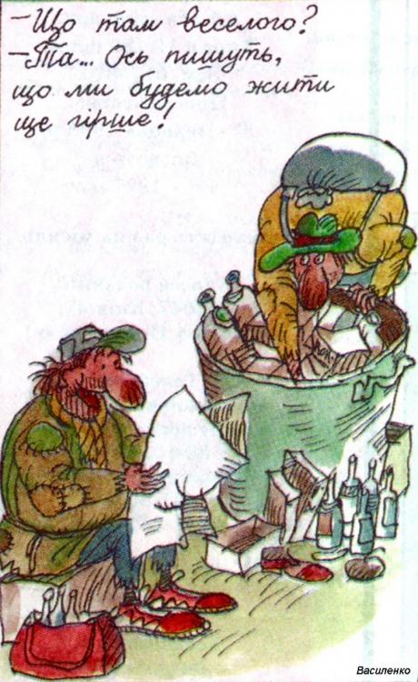 Малюнок  про жебраків, газети, гірше журнал перець