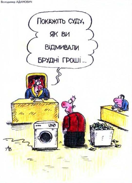 Малюнок  про суд, гроші, пральну машину журнал перець