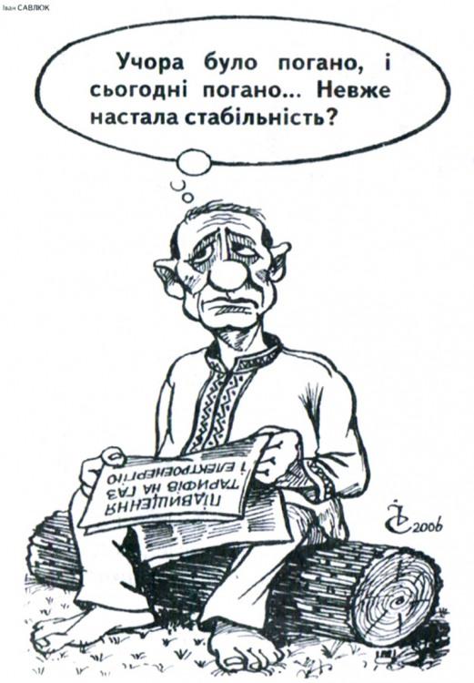 Малюнок  про погано, стабільність журнал перець