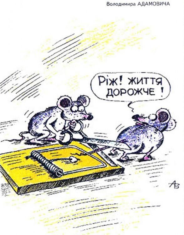 Малюнок  про мишоловку, мишей, хвіст, чорний журнал перець