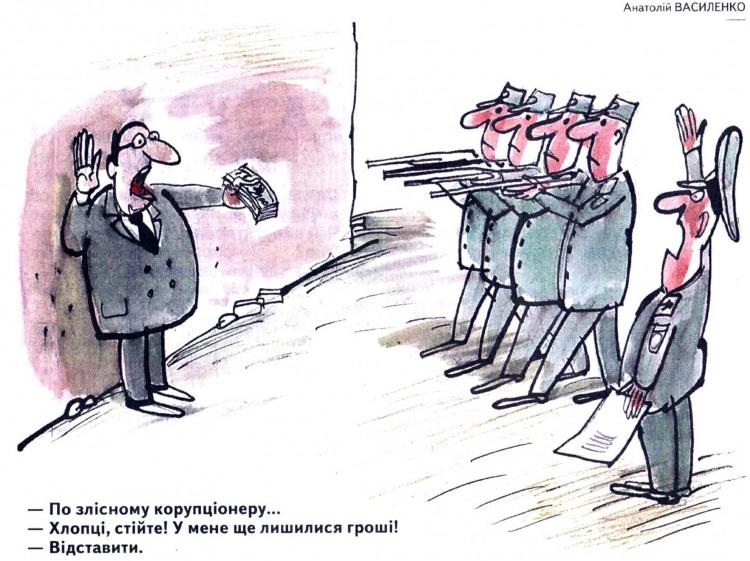 Малюнок  про страту, корупцію журнал перець