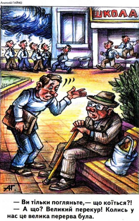 Малюнок  про школу, паління журнал перець