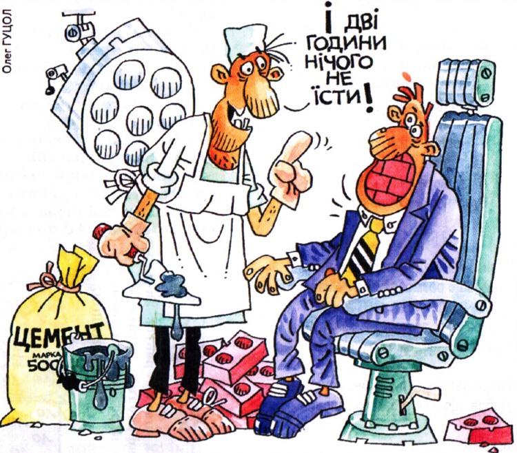 Малюнок  про стоматологів журнал перець