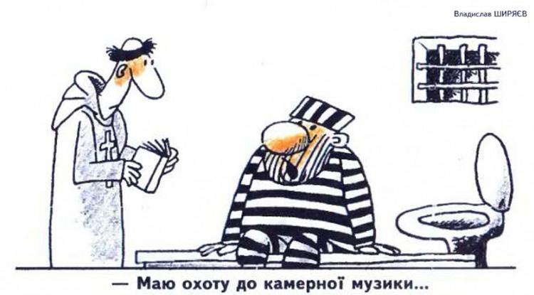 Малюнок  про в'язницю, музику, священиків, гра слів журнал перець