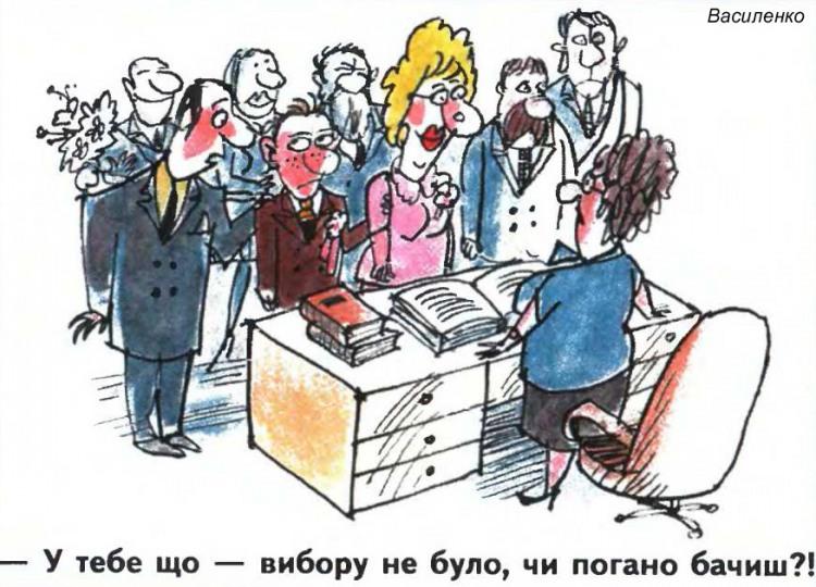 Малюнок  про одруження журнал перець