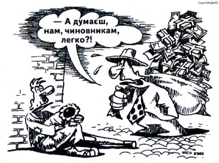 Малюнок  про жебраків, чиновників, цинічний журнал перець