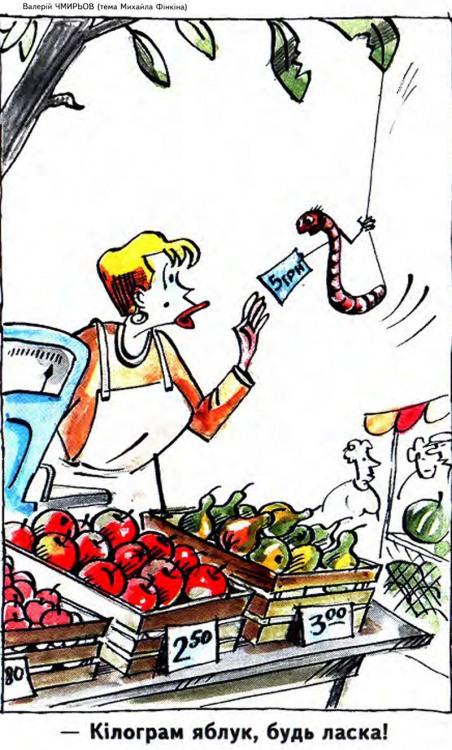 Малюнок  про черв'яків, яблука журнал перець