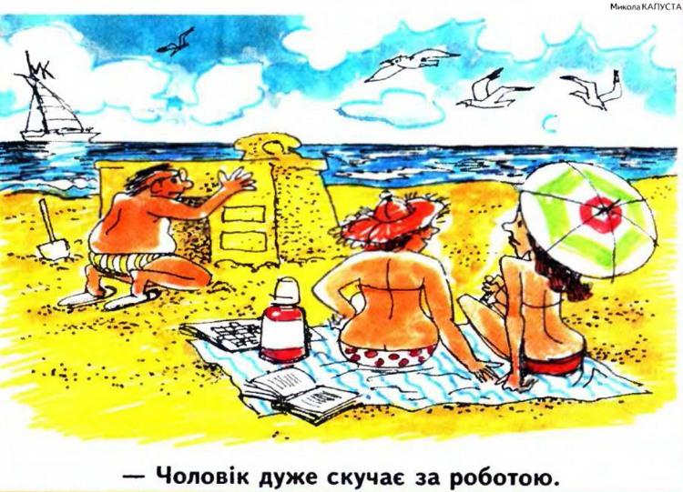 Малюнок  про пляж, чоловіка, роботу журнал перець