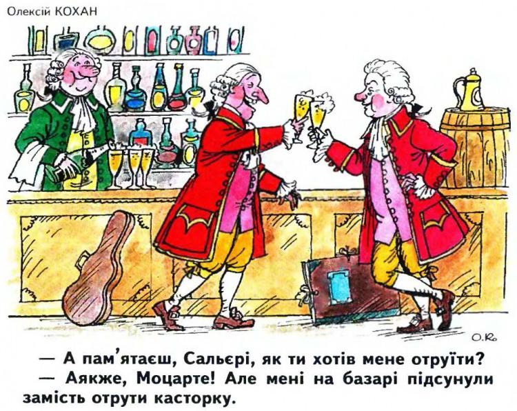 Малюнок  про сальєрі, моцарта, отруту журнал перець
