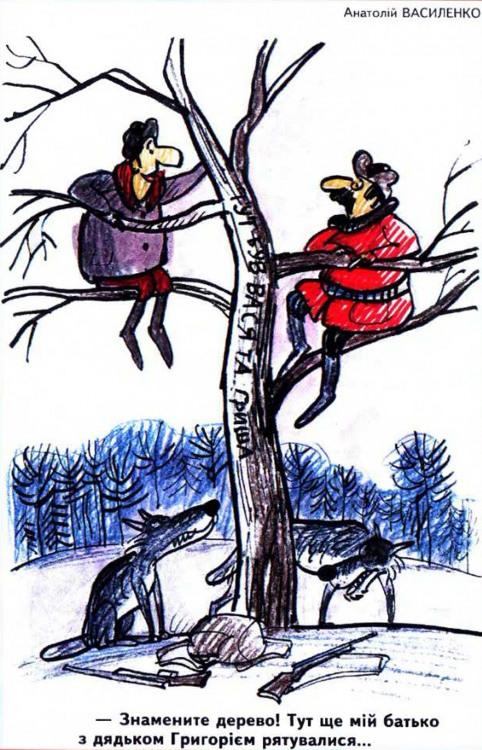 Малюнок  про мисливців, вовків, дерево журнал перець