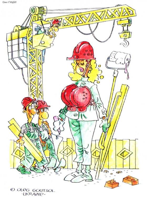 Малюнок  про будівельників, бюстгальтер, білявок журнал перець