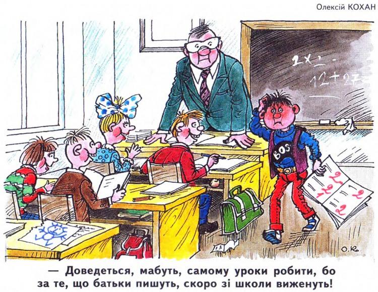 Малюнок  про школу, двієчників журнал перець
