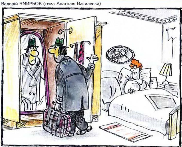 Малюнок  про чоловіка, дружину, дзеркало, шафу журнал перець