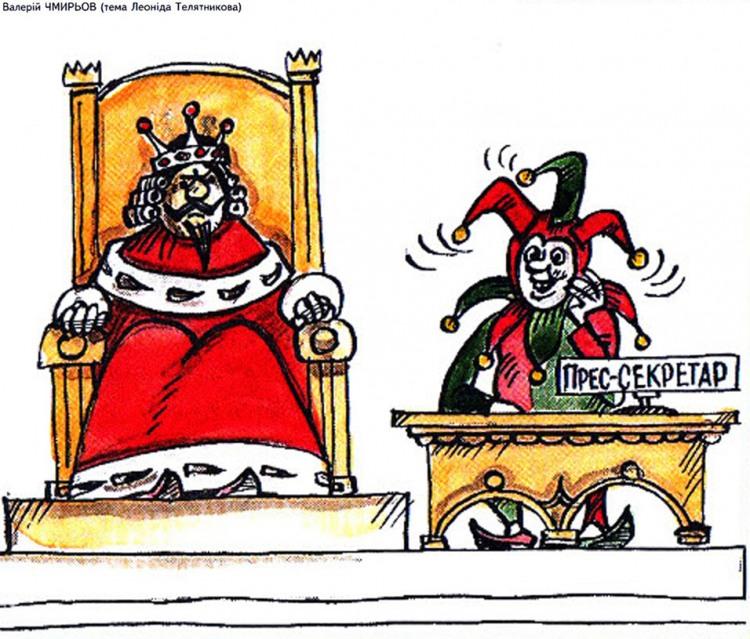 Малюнок  про короля, блазня журнал перець