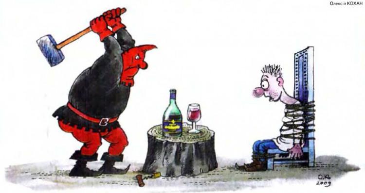 Малюнок  про ката, пляшку, тортури журнал перець
