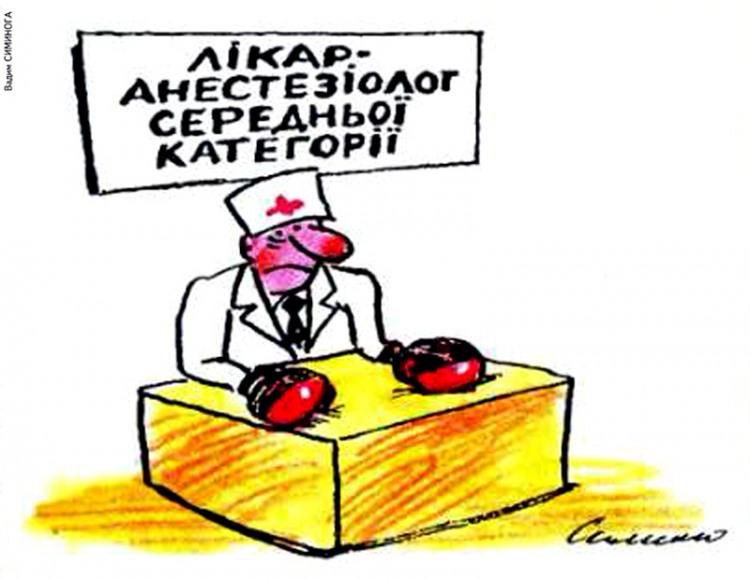 Малюнок  про анестезіолога, боксерів журнал перець