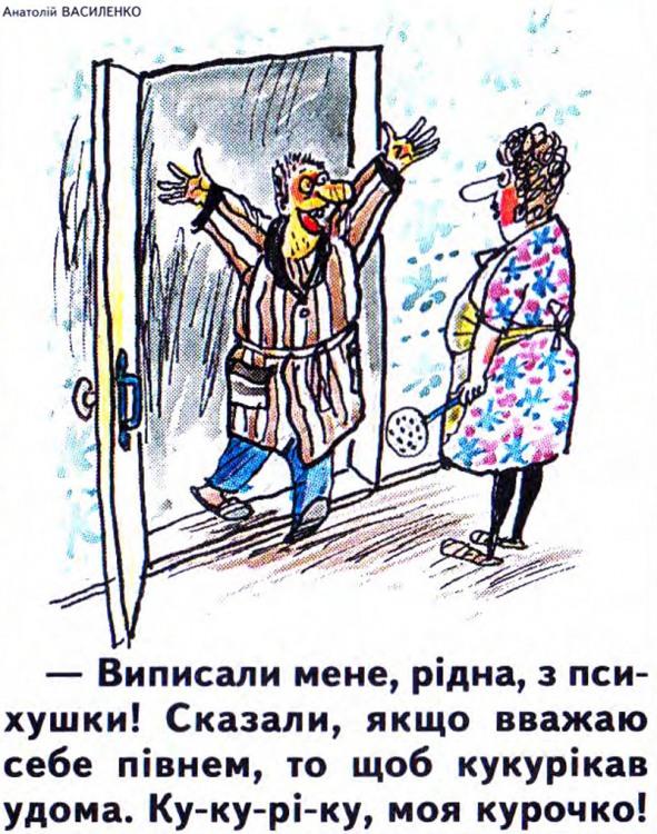 Малюнок  про божевільних, чоловіка, дружину журнал перець