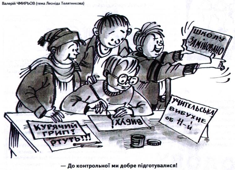 Малюнок  про школярів, школу, хуліганів журнал перець