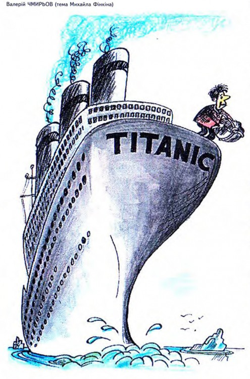 Малюнок  про титанік, самогубство, чорний журнал перець