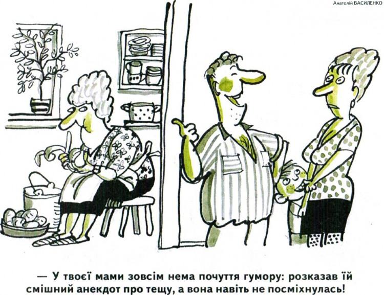 Малюнок  про тещу, зятя, анекдоти, почуття гумору журнал перець