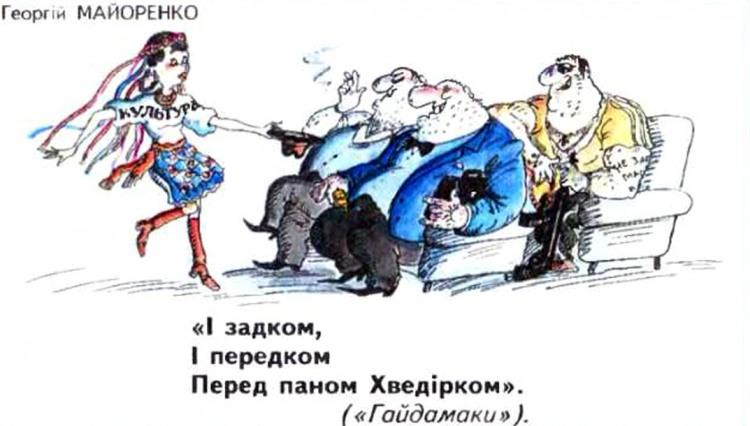 Малюнок  про культуру журнал перець
