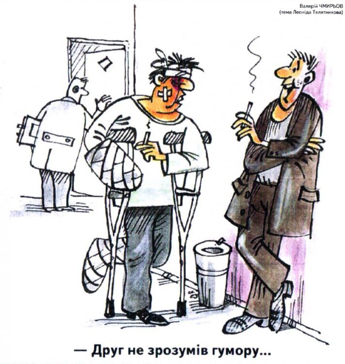 Малюнок  про гумор, чорний журнал перець