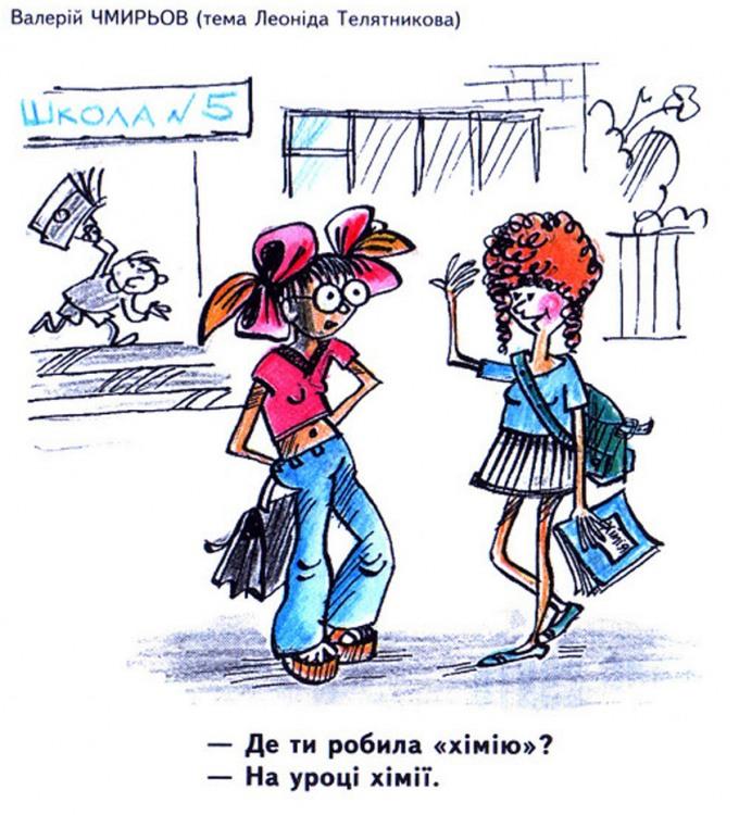 Малюнок  про школярів, хімію, зачіску журнал перець