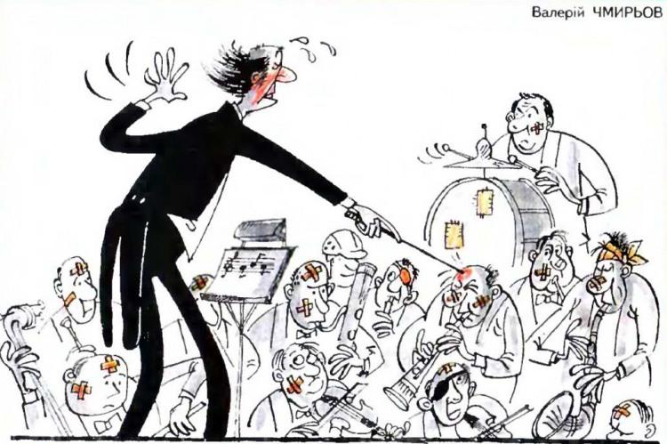Малюнок  про диригентів, музикантів, чорний журнал перець