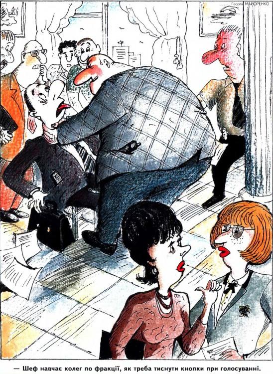 Малюнок  про депутатів, чорний журнал перець