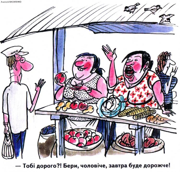 Малюнок  про ринок, ціни журнал перець