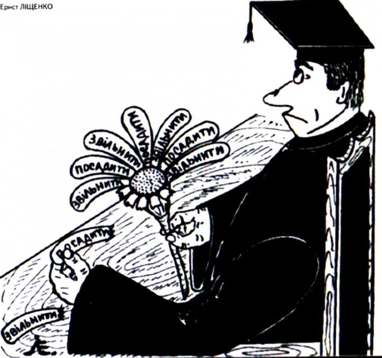 Малюнок  про суддю журнал перець